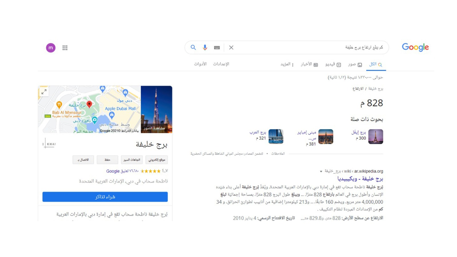 كم يبلغ ارتفاع برج خليفة
