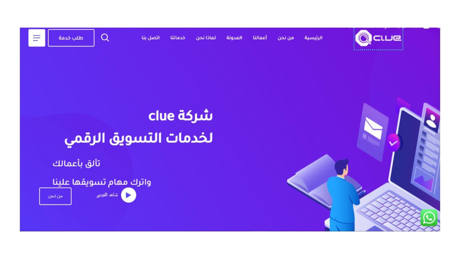 موقع شركة clue لخدمات التسويق الرقمي